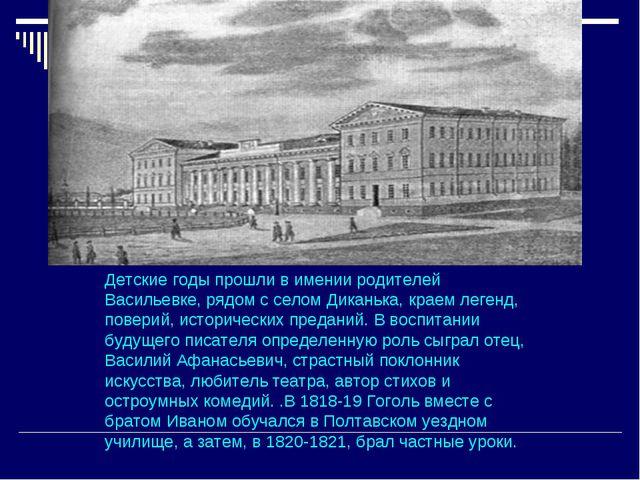 Детские годы прошли в имении родителей Васильевке, рядом с селом Диканька, кр...