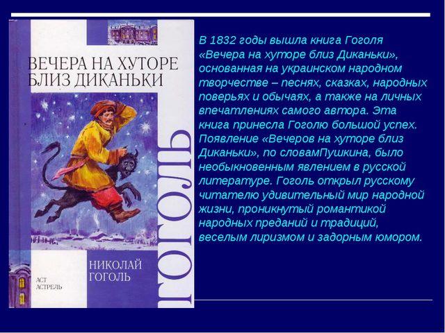 В 1832 годы вышла книга Гоголя «Вечера на хуторе близ Диканьки», основанная н...