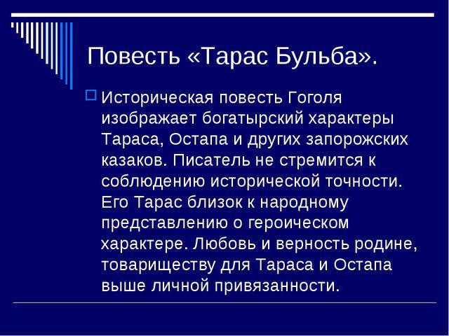Повесть «Тарас Бульба». Историческая повесть Гоголя изображает богатырский ха...