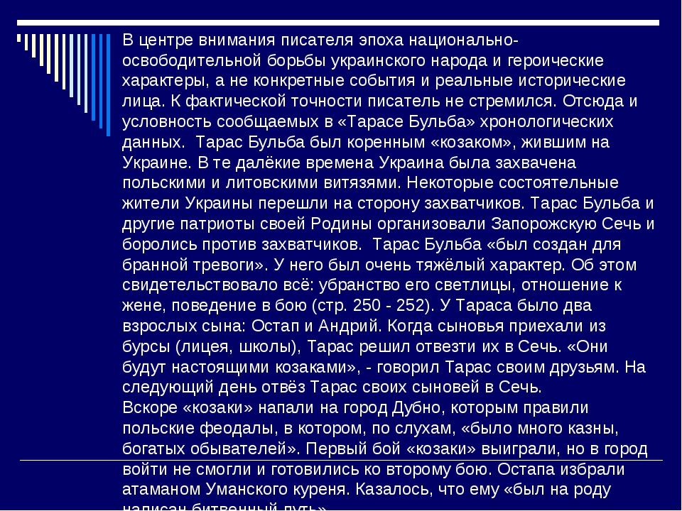 В центре внимания писателя эпоха национально-освободительной борьбы украинско...