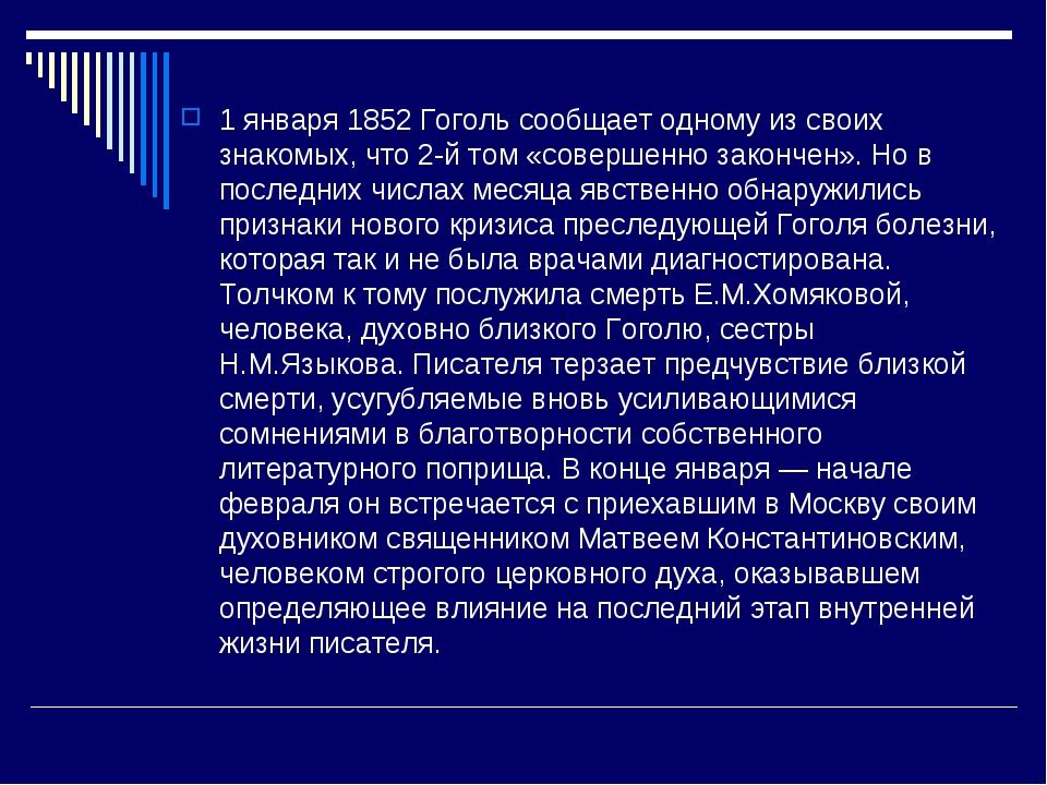 1 января 1852 Гоголь сообщает одному из своих знакомых, что 2-й том «совершен...