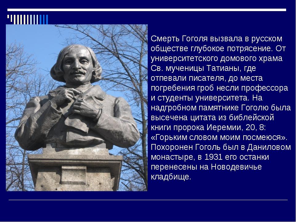 Смерть Гоголя вызвала в русском обществе глубокое потрясение. От университетс...
