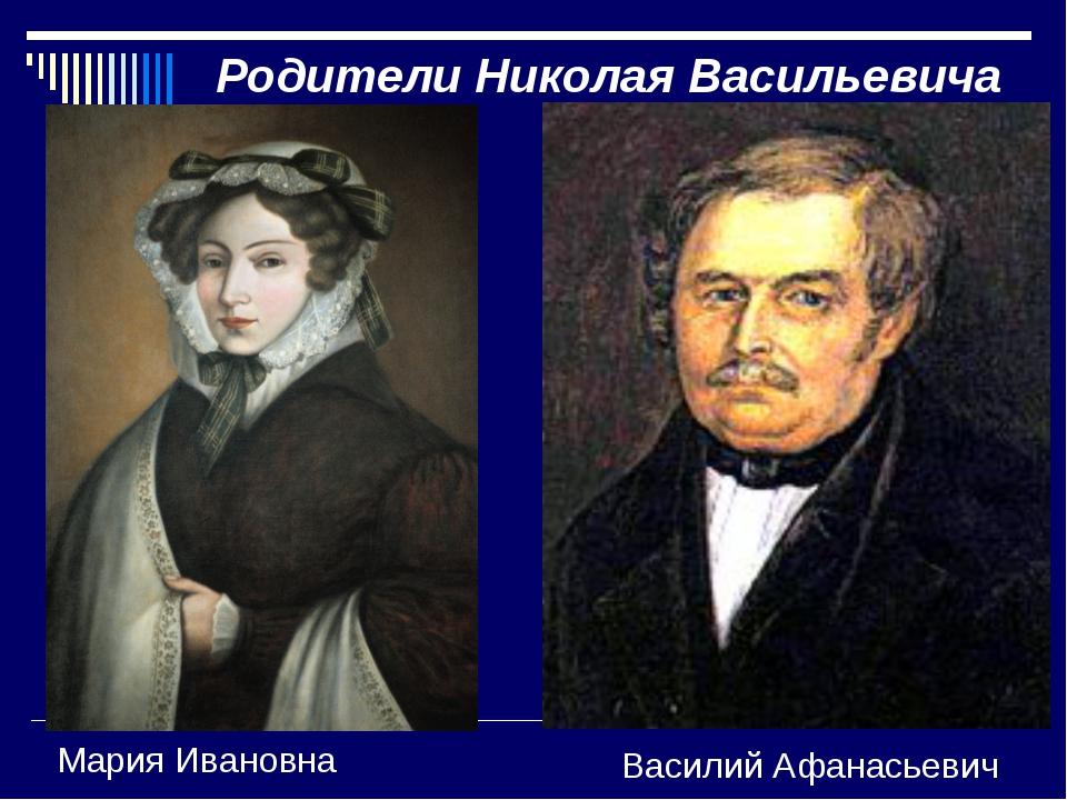 Родители Николая Васильевича Мария Ивановна Василий Афанасьевич