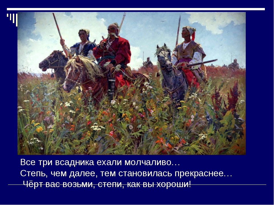 Все три всадника ехали молчаливо… Степь, чем далее, тем становилась прекрасне...