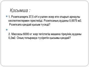 Қосымша : 1. Розеткаларға 37,5 кН күшпен әсер ете отырып арнаулы кеспелтектер