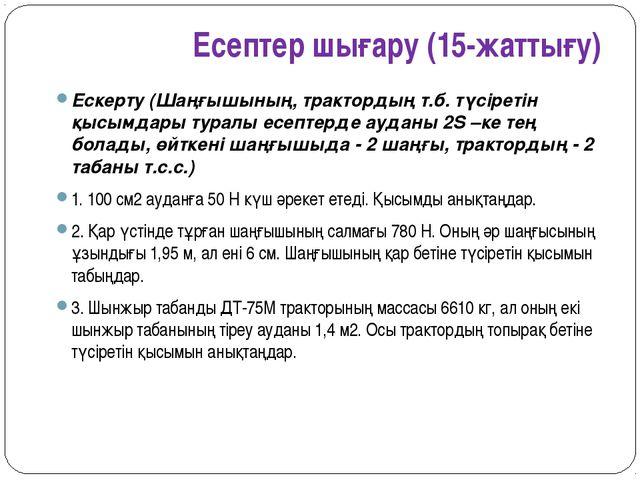 Есептер шығару (15-жаттығу) Ескерту (Шаңғышының, трактордың т.б. түсіретін қы...