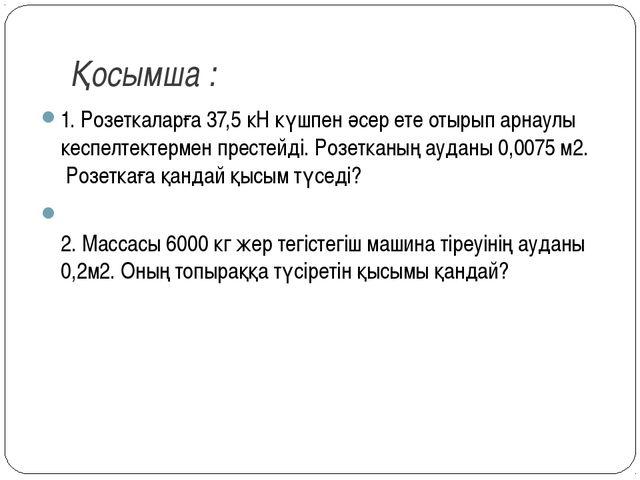 Қосымша : 1. Розеткаларға 37,5 кН күшпен әсер ете отырып арнаулы кеспелтектер...