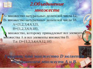 2.Объединение множеств А- множество натуральных делителей числа 12, В- множес