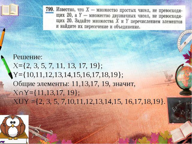 Решение: X={2, 3, 5, 7, 11, 13, 17, 19}; Y={10,11,12,13,14,15,16,17,18,19}; О...