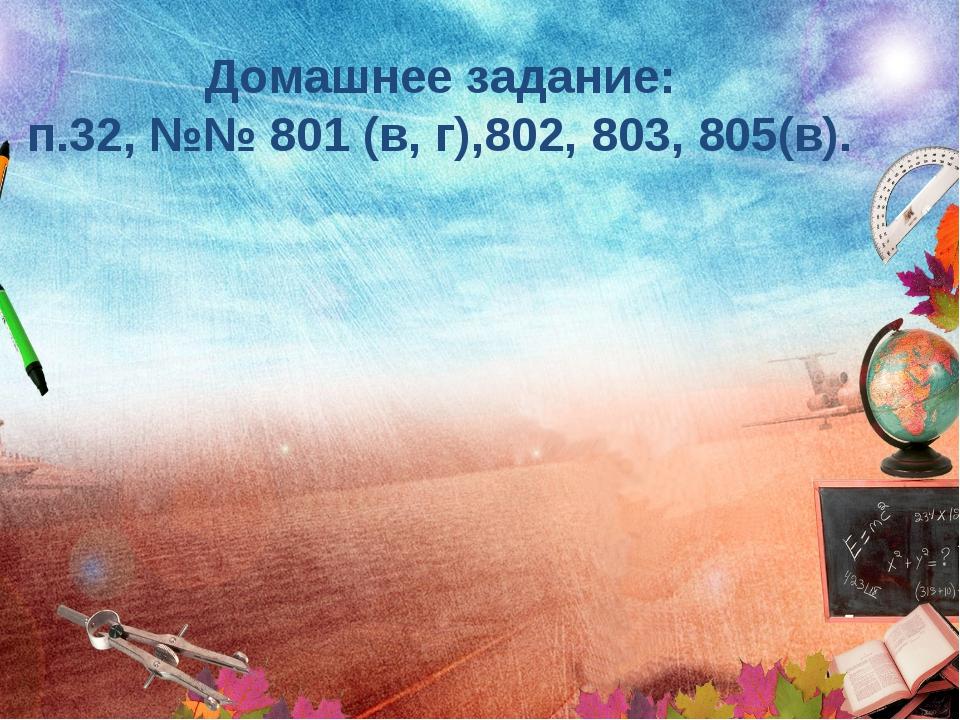 Домашнее задание: п.32, №№ 801 (в, г),802, 803, 805(в).