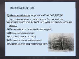 Предмет исследования: территория МБОУ ДОД ЦРТДЮ Цель: создать проект по озел