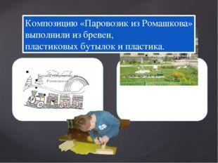 Композицию «Паровозик из Ромашкова» выполнили из бревен, пластиковых бутылок