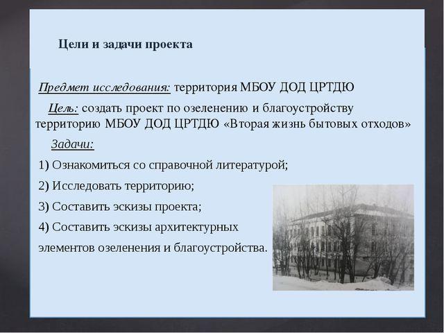 Предмет исследования: территория МБОУ ДОД ЦРТДЮ Цель: создать проект по озел...