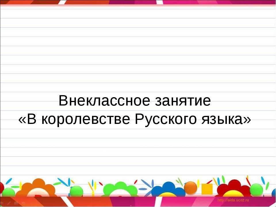 Внеклассное занятие «В королевстве Русского языка»