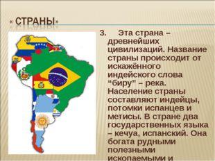 3. Эта страна – древнейших цивилизаций. Название страны происходит от искажён