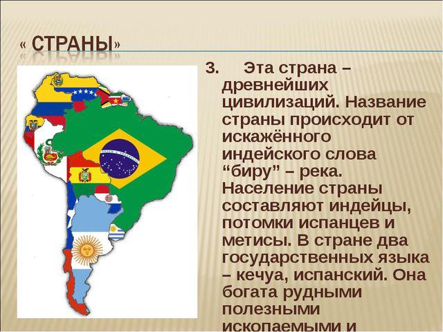 3. Эта страна – древнейших цивилизаций. Название страны происходит от искажён...