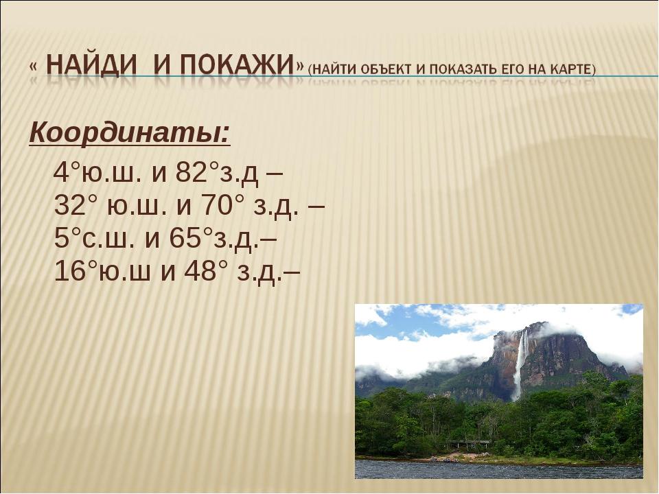 Координаты: 4°ю.ш. и 82°з.д – 32° ю.ш. и 70° з.д. – 5°с.ш. и 65°з.д.– 16°ю.ш...