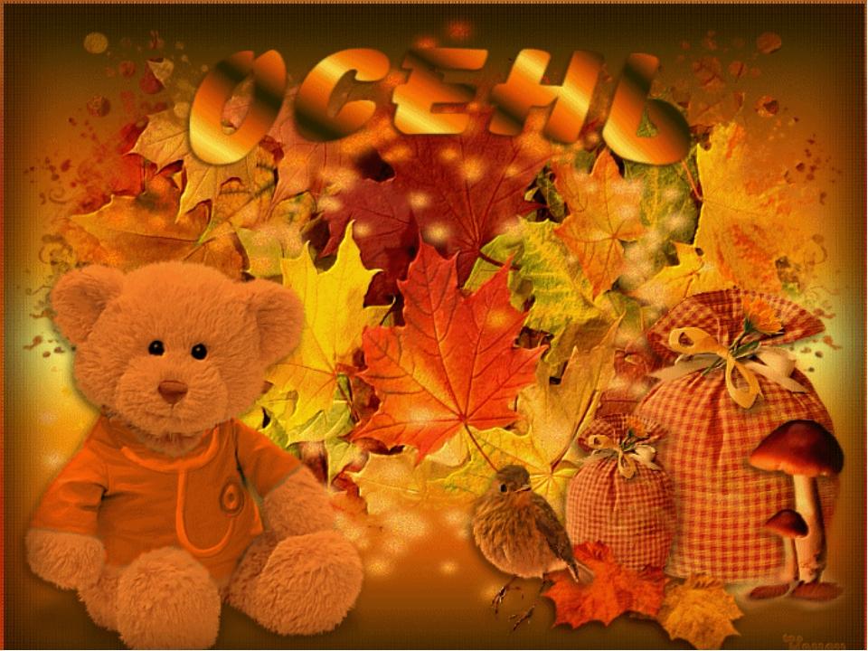 Осенняя анимация картинки