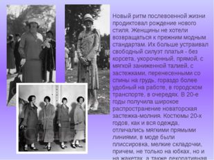 Новый ритм послевоенной жизни продиктовал рождение нового стиля. Женщины не х