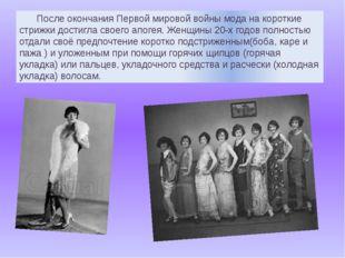 После окончания Первой мировой войны мода на короткие стрижки достигла своег