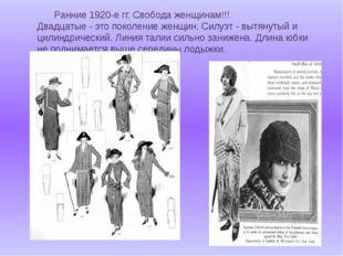 Ранние 1920-е гг. Свобода женщинам!!! Двадцатые - это поколение женщин. Силу