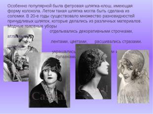 Особенно популярной была фетровая шляпка-клош, имеющая форму колокола. Летом