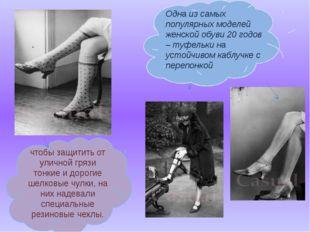 Одна из самых популярных моделей женской обуви 20 годов – туфельки на устойчи