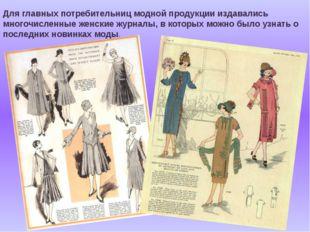 Для главных потребительниц модной продукции издавались многочисленные женские