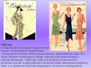 1928 год В моду вновь возвращается удлиненный силуэт с естественной линией та