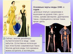 Основные черты моды 1940- х годов : длинные платья с разрезами и вырезами на