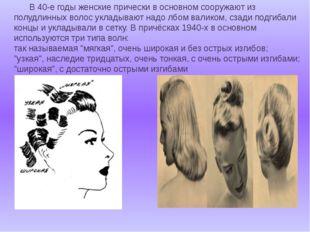 В 40-е годы женские прически в основном сооружают из полудлинных волос уклад