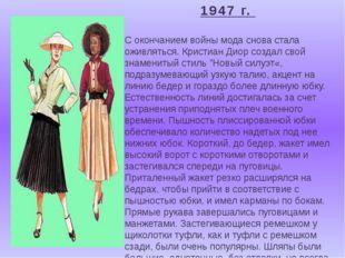 1947 г. С окончанием войны мода снова стала оживляться. Кристиан Диор создал