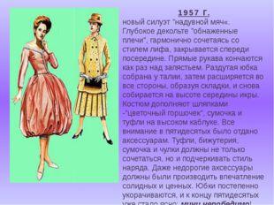 """1957 Г. новый силуэт """"надувной мяч«. Глубокое декольте """"обнаженные плечи"""", га"""
