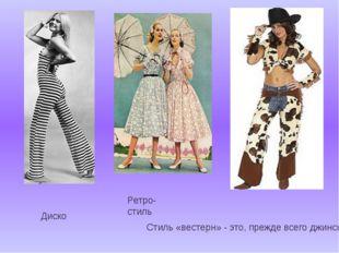 Стиль «вестерн» - это, прежде всего джинсы Диско Ретро- стиль
