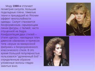 Моду 1980-х отличает геометрия силуэта, большие подкладные плечи, тяжелые тк