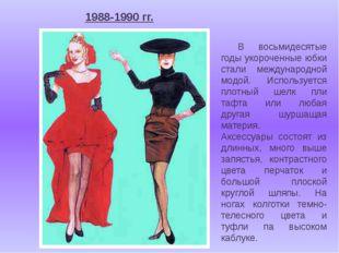В восьмидесятые годы укороченные юбки стали международной модой. Используетс