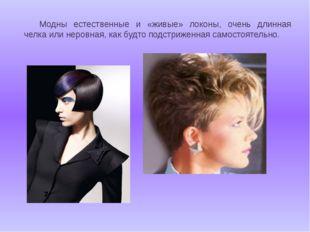 Модны естественные и «живые» локоны, очень длинная челка или неровная, как б