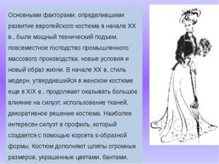 Основными факторами, определившими развитие европейского костюма в начале XX