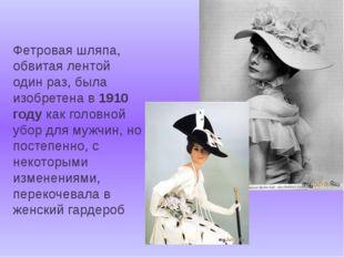 Фетровая шляпа, обвитая лентой один раз, была изобретена в 1910 году как голо