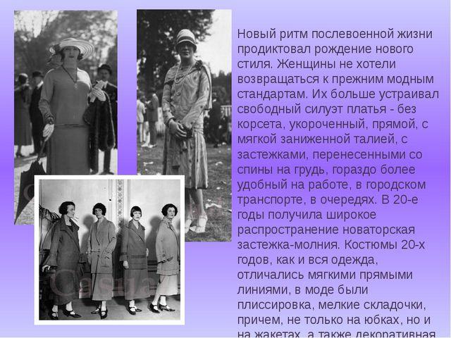 Новый ритм послевоенной жизни продиктовал рождение нового стиля. Женщины не х...