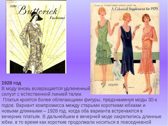 1928 год В моду вновь возвращается удлиненный силуэт с естественной линией та...