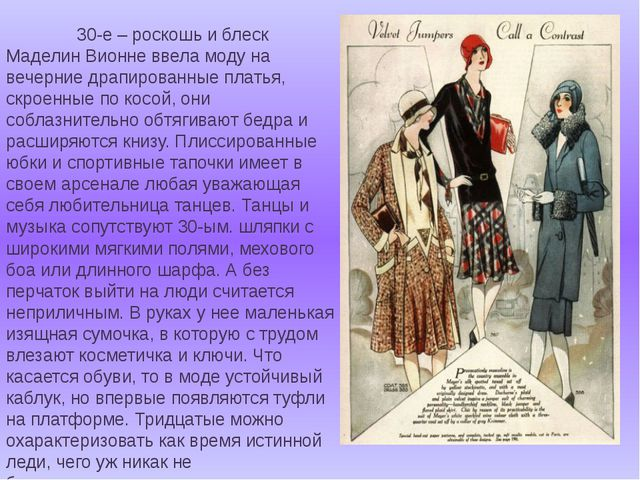 30-е – роскошь и блеск Маделин Вионне ввела моду на вечерние драпированные пл...