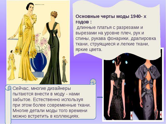 Основные черты моды 1940- х годов : длинные платья с разрезами и вырезами на...