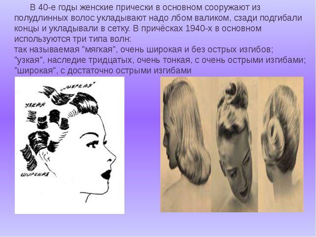 В 40-е годы женские прически в основном сооружают из полудлинных волос уклад...