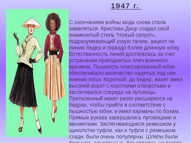 1947 г. С окончанием войны мода снова стала оживляться. Кристиан Диор создал...