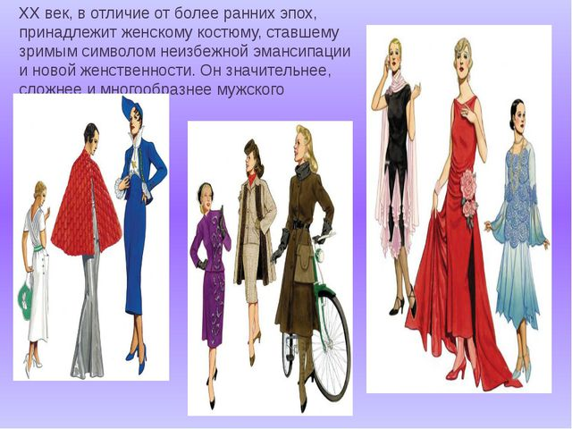 XX век, в отличие от более ранних эпох, принадлежит женскому костюму, ставшем...
