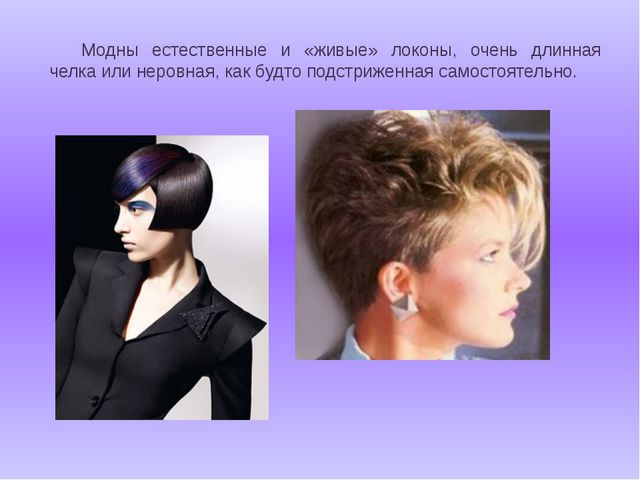 Модны естественные и «живые» локоны, очень длинная челка или неровная, как б...