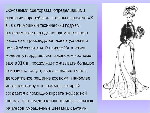 Основными факторами, определившими развитие европейского костюма в начале XX...