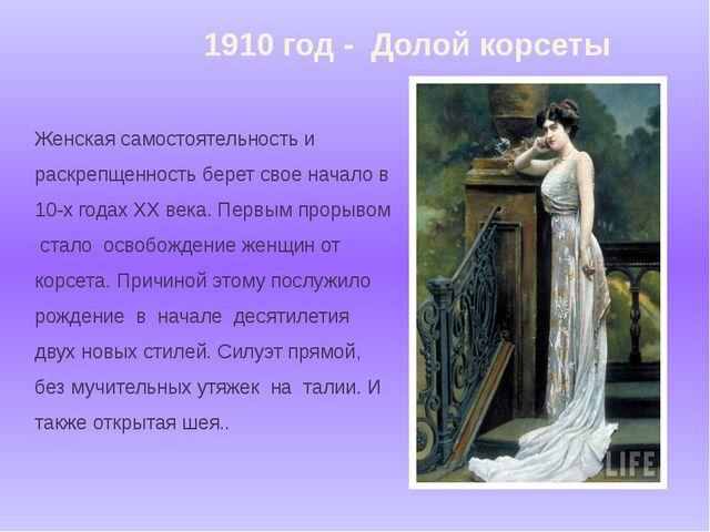 1910 год - Долой корсеты Женская самостоятельность и раскрепщенность берет с...