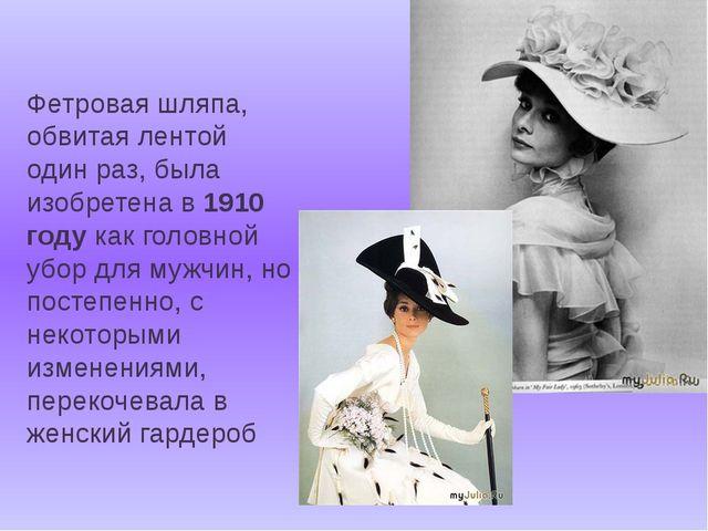 Фетровая шляпа, обвитая лентой один раз, была изобретена в 1910 году как голо...